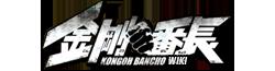 Kongō Banchō Wiki