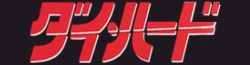ダイ・ハード Wiki