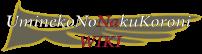 Umineko No Naku Koro Ni Wiki