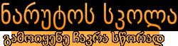 ნარუტოს სკოლა Wiki