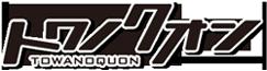 Towa no Quon Wiki