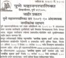 Participatory Budgeting in Pune