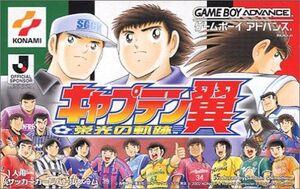 [Resim: 300px-Captain_Tsubasa_Eiko_no_Kiseki_%28...boxart.jpg]