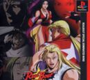 Real Bout Garou Densetsu Special Dominated Mind