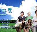 Ushi ni Negai wo: Love & Farm