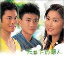 HKDrama2006