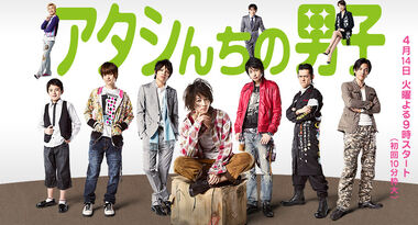 atashinchi-no-danshi capitulos completos