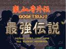 Japanese Title - Legends.png