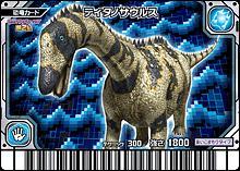 dinosaur king titanosaurus - photo #3