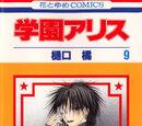 Gakuen Alice Volume 09