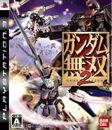 Gundam2-jpcover.jpg