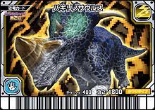 pachyrhinosaurus dinosaur king  Pachyrhinosaurus card