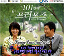 101st Proposal (SBS)