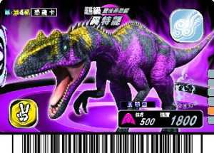 Allosaurus/Alpha - Din...