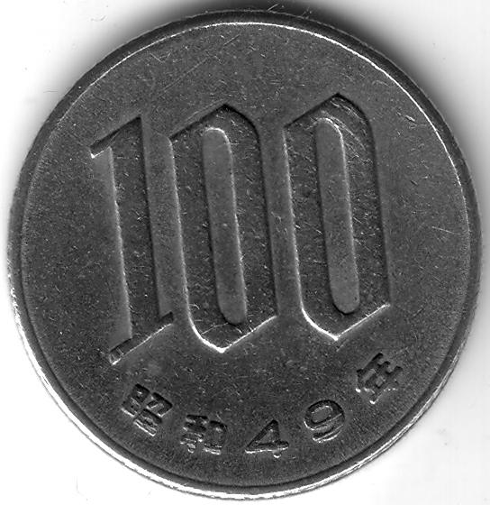 Jpy 1974 100 Yen Coin Collecting Wiki