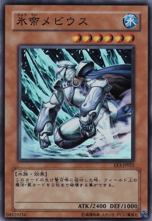 Spell Card Rules Card Rulings:mobius The Frost