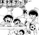 Nakahara FC