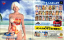 DOAX Japan Ad Christie 2.jpg