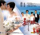 The 100th Bride