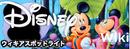 Disneyスポットライト.png
