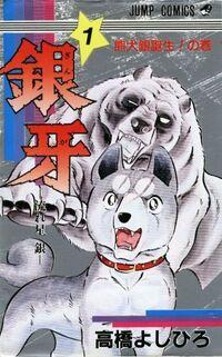 Ginga Nagareboshi Gin 200px-Gng_manga_1julk_japani_01