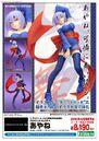 Ayane Figurine Ad.jpg