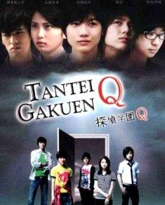 [Resim: Tantei-gakuen-q.jpg]