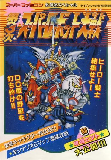 Super Robot Wars/X-Omega - Akurasu Wiki