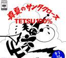 Manatsu no Santa Claus