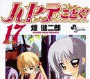 Hayate no Gotoku! Manga Volume 17