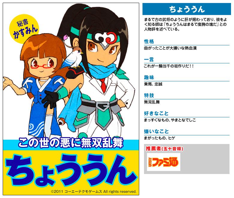 Warriors Orochi 3 Ultimate Kasumi: Zhaoyun-kasumi-mascot.jpg