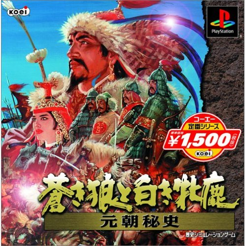 Warriors Orochi 3 Ultimate Guan Yu Mystic Weapon: Genghis Khan (series)