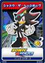Sonic Riders 10 Shadow.png