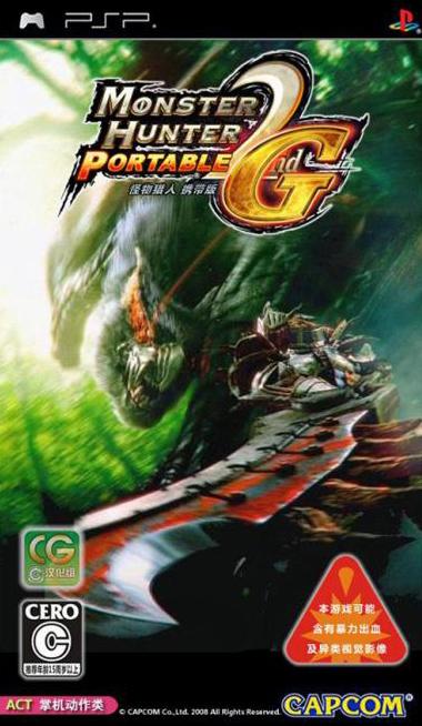 Monster Hunter Freedom Unite The Monster Hunter Wiki