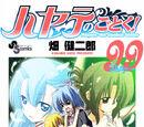 Hayate no Gotoku! Volume 99