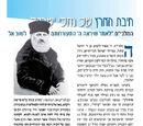 גדולי וחכמי ישראל