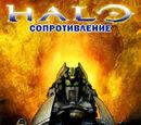 Halo: Сопротивление