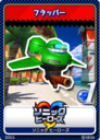 Sonic Heroes - 04 Egg Flapper.png