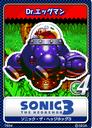 Sonic the Hedgehog 3 12 Dr. Robotnik.png