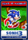 Sonic the Hedgehog 3 15 Sonic.png