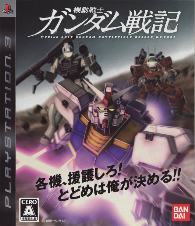 Mobile Suit Gundam: Battlefield Record U.C. 0081 (????