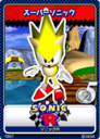 Sonic R 10 Super Sonic.png