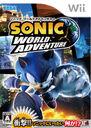 Sonic World Adventure Wii A.jpg