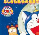 Nobita và hành tinh muông thú