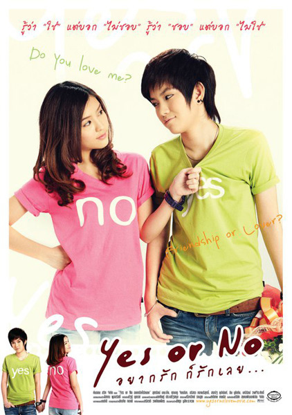 Yes or No - Wiki Drama