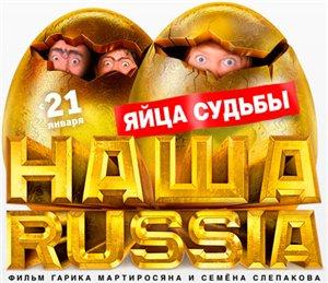 Наша russia яйца судьбы