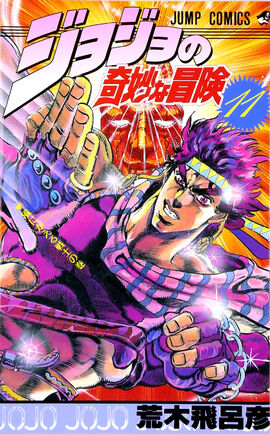 [Manga/Anime] JoJo's Bizarre Adventure 270px-Volume_11