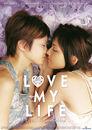 Любовь моей жизни (2006).jpg