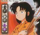 Kaede, the Young Brat (Tetsusaiga TCG)