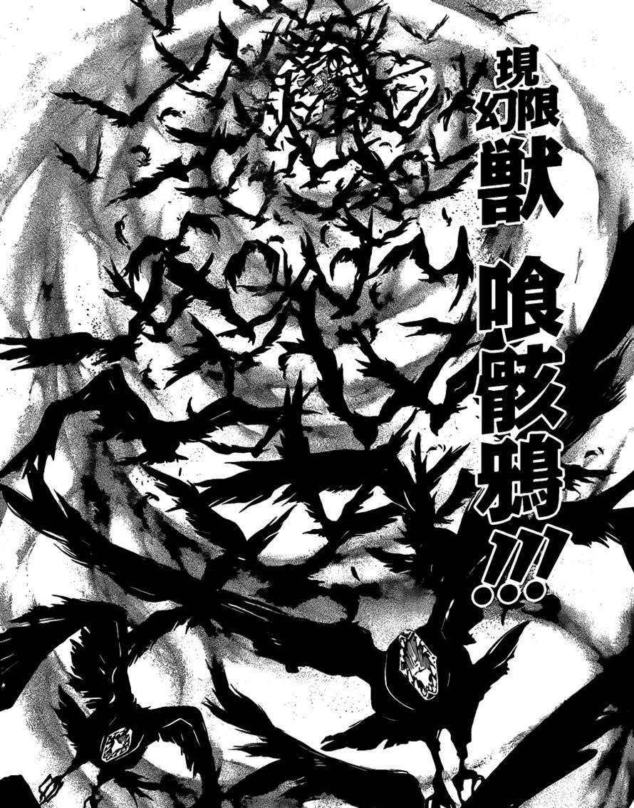 The Six Worlds || Misto Ilussion Vongola Mist Original { ;Doujutsu Powah - Welcome The Hell; } Genjuu_Gagaia